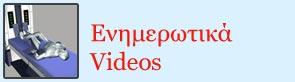 Info_Videos